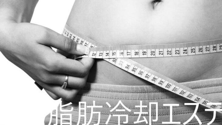 脂肪冷却の効果を、メジャーを使って測る画像