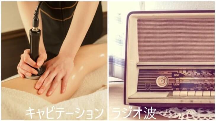 <効果比較>キャビテーションとラジオ波の違いとは?~簡単解説~