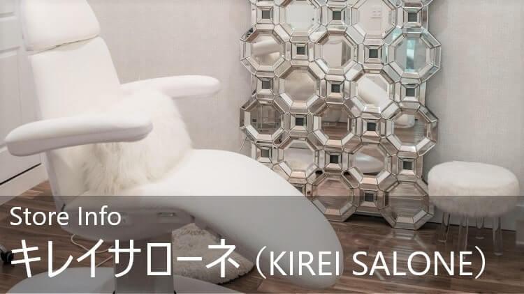 キレイサローネ(KIREI SALONE)店舗情報