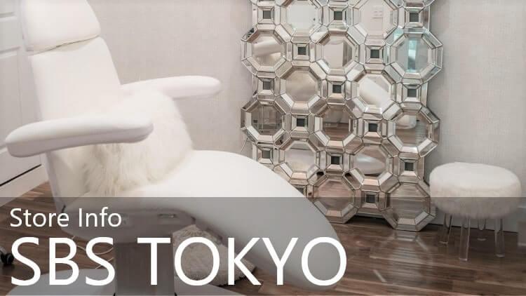 SBS TOKYO店舗情報