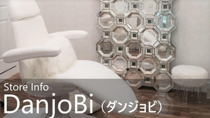 DanjoBi(ダンジョビ)料金表&店舗一覧<地図情報