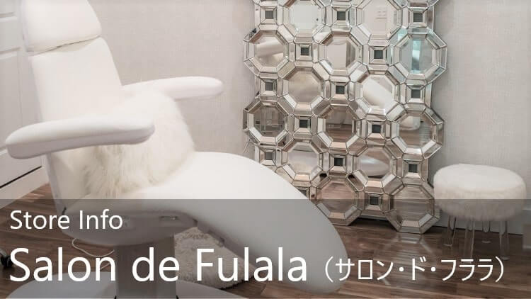 Salon de Fulala(サロンドフララ)店舗情報