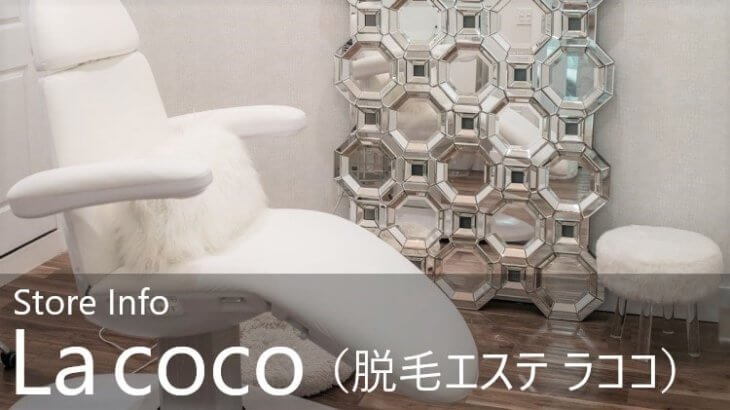 La coco(脱毛エステ ラココ)の店舗情報